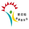 Huang Yicong Charity Foundation